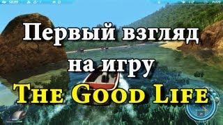 Первый взгляд - The Good Life (Game)