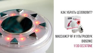 Как убрать целлюлит. Массажер RF и ультразвук BioSonic 1130 Gezatone. Beauty-эксперт Анна Серова