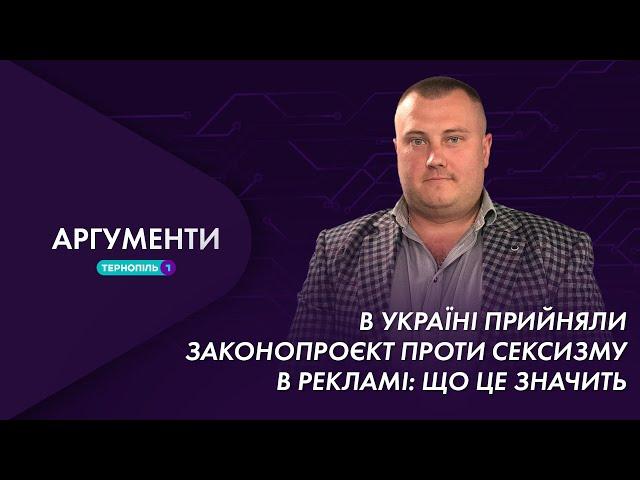 В Україні прийняли законопроєкт проти сексизму в рекламі: що це значить | Аргументи 04.10.2021