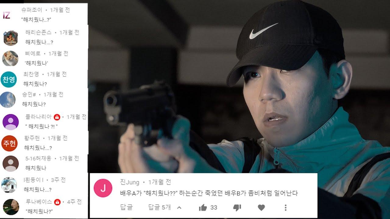 [파워무비] 유튜브 댓글로 만든 영화