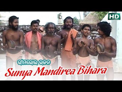 SUNYA MANDIRE ଶୁନ୍ୟ ମନ୍ଦିରେ ବିହାର || Album- Bhima Bhoi Bhajana || Mina Mohapatra || Sarthak Music