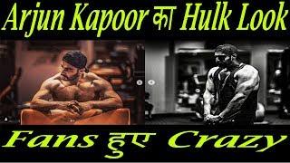 Arjun Kapoor का Hulk Look, Fans हुए Crazy