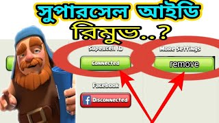 How To Remove Supercell ID || কি ভাবে সুপার সেল রিমুভ করবো?|| How To Delete Supercell||