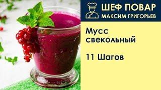 Мусс свекольный . Рецепт от шеф повара Максима Григорьева