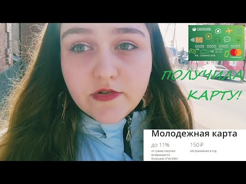 ВЛОГ: Получение молодёжной карты СБЕРБАНК  современное решение!