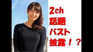 【2chが騒然】静岡の異常にかわいい女子アナ「広瀬麻知子」が凄いと話題...