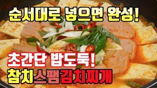 단 3가지 재료 :: 참치, 김치, 스팸으로 맛있는 찌…