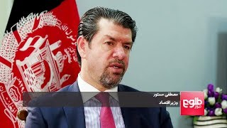 PURSO PAL: Minister Discusses Afghanistan's Economy
