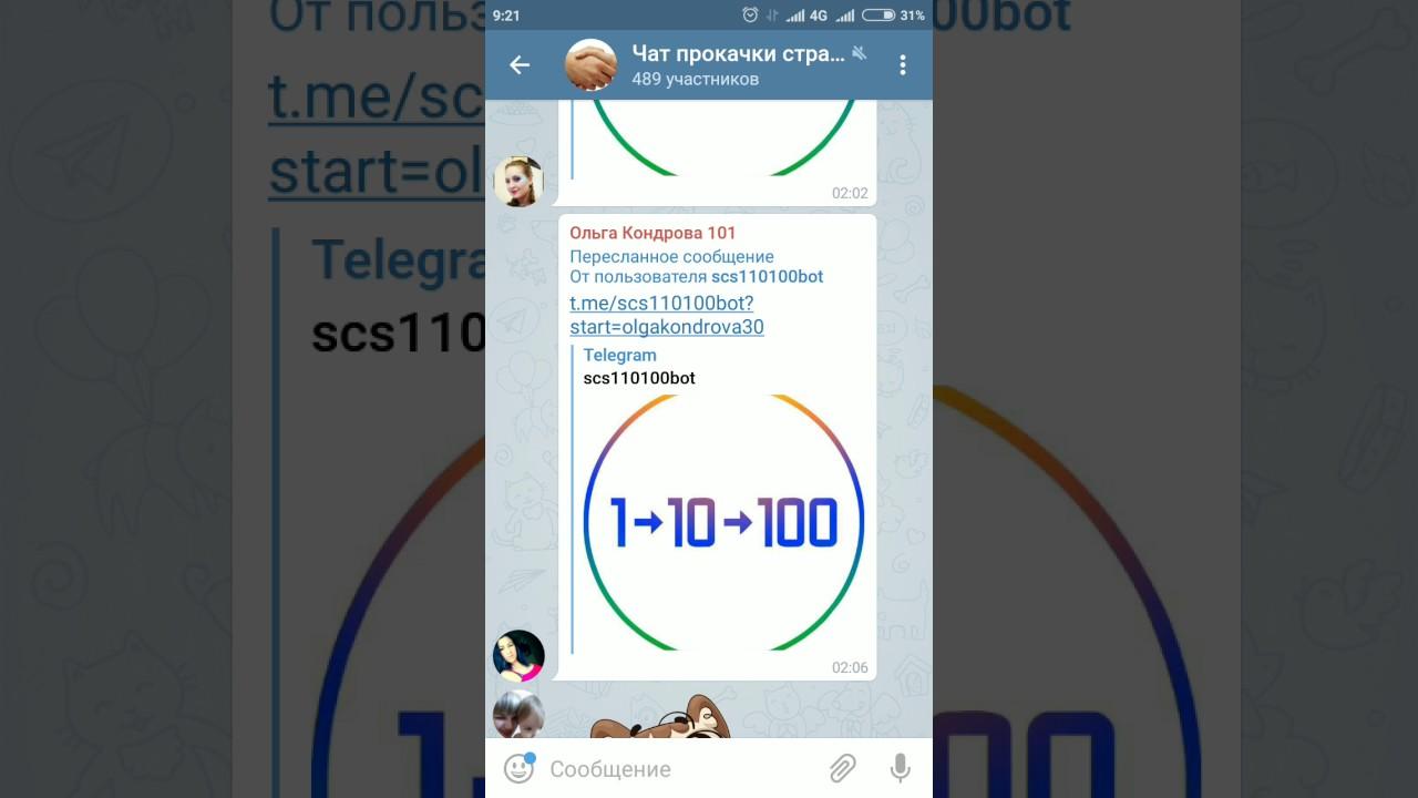 программы для раскрутки инстаграм ios