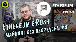 Ethereum eRush - Майнинг без оборудования