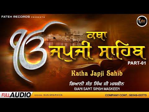 Katha Japji Sahib |  Part 1 | Giani Sant Singh Ji Maskeen | Fateh Records