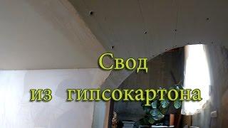 видео Под сводом натяжным