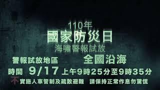 110年海嘯宣導短片