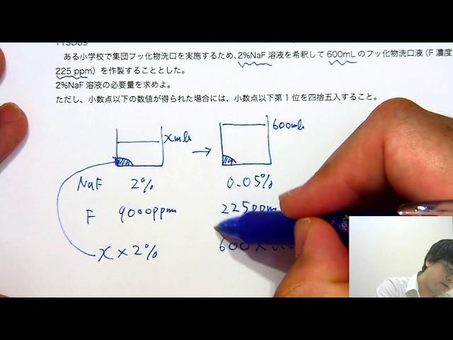 フッ化物の計算【歯科医師国家試験】