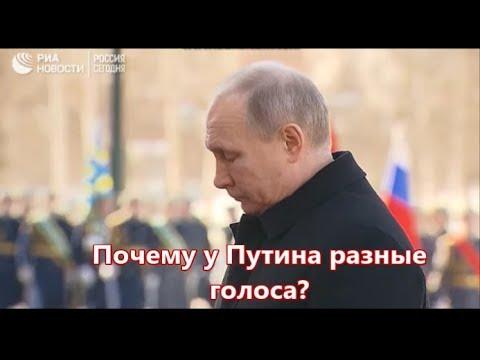 Смотреть Почему у Путина разные голоса ? онлайн