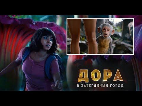 Дора и Затерянный город — Русский трейлер 2 (2019)