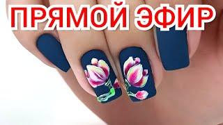 Маникюр Выравнивание Ногтей Дизайн Ногтей Прямой Эфир Виктория Авдеева