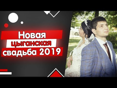ЦЫГАНСКАЯ ПОЛЬКА ОТ ДУШИ. Свадьба Стёпы и Снежаны, часть7