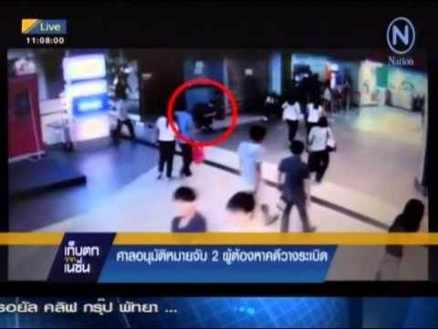 Nation channel : ศาลอนุมัติหมายจับ 2 ผู้ต้องหาคดีวางระเบิด 4/2/2558