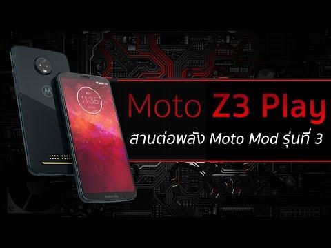 Moto Z3 Play สานต่อพลัง Moto Mod รุ่นที่ 3 | Droidsans - วันที่ 12 Jun 2018