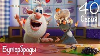 Буба - Бутерброды - 40 серия - Мультфильм для детей