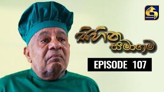 SIHINA SAMAGAMA Episode 107 ||''සිහින සමාගම'' || 28th October 2020 Thumbnail