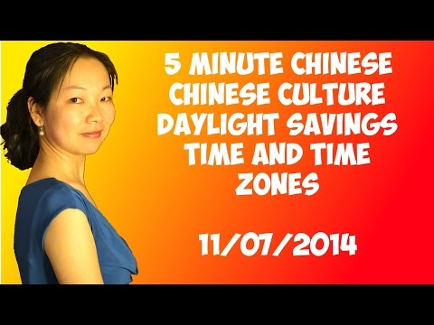 Chinese Culture - Daylight Savings Time And Time Zones