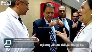 مصر العربية | جولة وزير الصحة داخل أقسام معهد القلب ومعهد الرمد