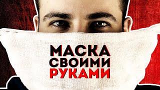 как сделать марлевую маску / многоразовая маска своими руками / DIY маска для лица своими рукам