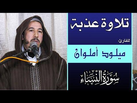 تلاوة عذبة وجميلة || للقارئ: ميلود أملوان || سورة: النساء / Best Quran recitation - Surat An-Nisa