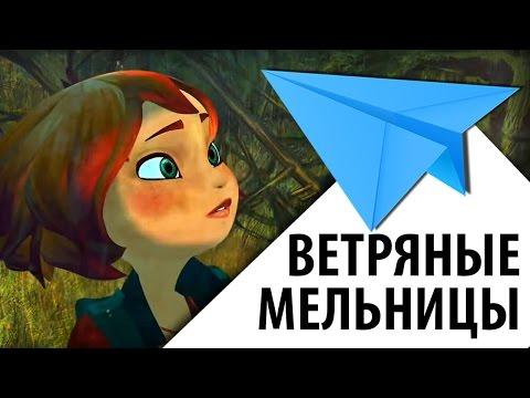 Ветряные мельницы - короткометражный мультфильм фантастика