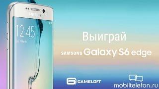 Розыгрыш Samsung Galaxy S6 Edge