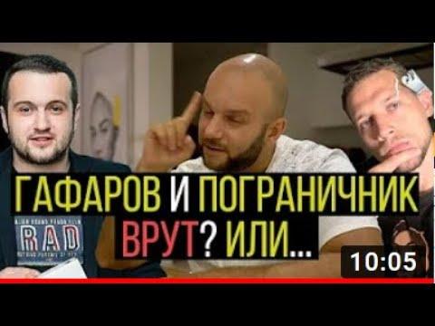 Фонд Гафаров и Пограничник вся правда и конитель.