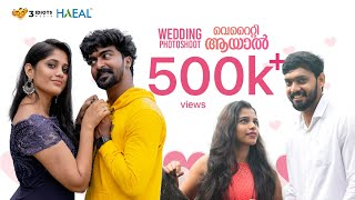 Types of Wedding Photoshoot |Wedding Photoshoot വെറൈറ്റി  ആയാൽ |Comedy Shortfilm |Three Idiots Media