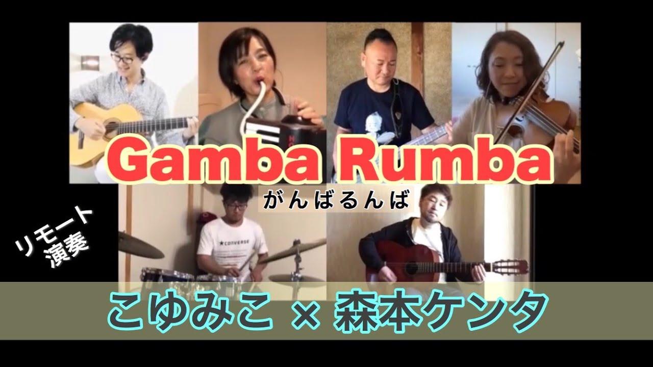 こゆみこ&森本ケンタ【Gamba Rumba/がんばるんば】みんなで歌おう!リモートセッション♪