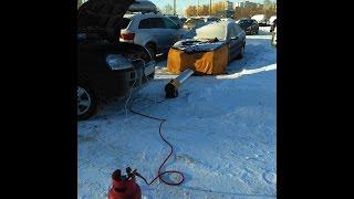 Как запустить автомобиль зимой, если в мороз замерз двигатель!!!