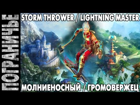 видео: prime world - Гром Молниеносный. lightning master storm thrower 03.10.13 (1)
