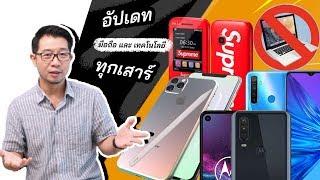 iPhone11มีปากกา?/ Xperia1ขายไทย/ RedmiNote8/ มือถือSupreme/ OPPOReno2