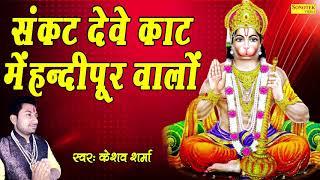 हनुमानजी के भजन : संकट देबे काट मेहंदीपुर वालों || केशव शर्मा || Biggest Hit Hanumanji Bhajan
