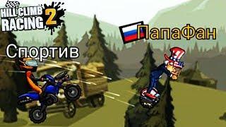 МАШИНКИ HILL CLIMB RACING 2 26 видео детям Прохождение ИГРЫ про машины как мультик kids games car
