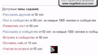Заработок в социальной сети ВКонтакте   VKTarget avi