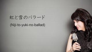 曲 Title:虹と雪のバラード Niji to yuki no ballad 作詞 Lyrics : 河...