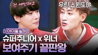 (ENG/SPA) [#LifeBar] Revealing True Nature! Super Junior Eunhyuk, Winner Jin Woo #Mix_Clip #Diggle