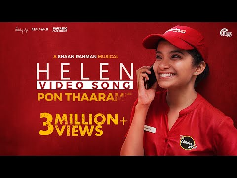 HELEN Malayalam Movie| Pon Thaarame Song Video| Vineeth Sreenivasan| Anna Ben| Shaan Rahman|Official