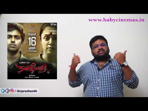 Naachiyaar review by prashanth