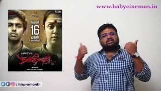 Naachiyaar review by prashanth