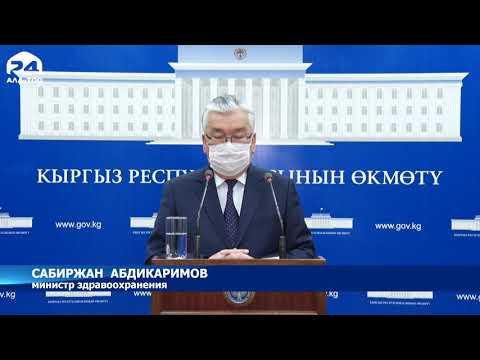 В Кыргызстане на сегодня у 228 человек подтвержден коронавирус