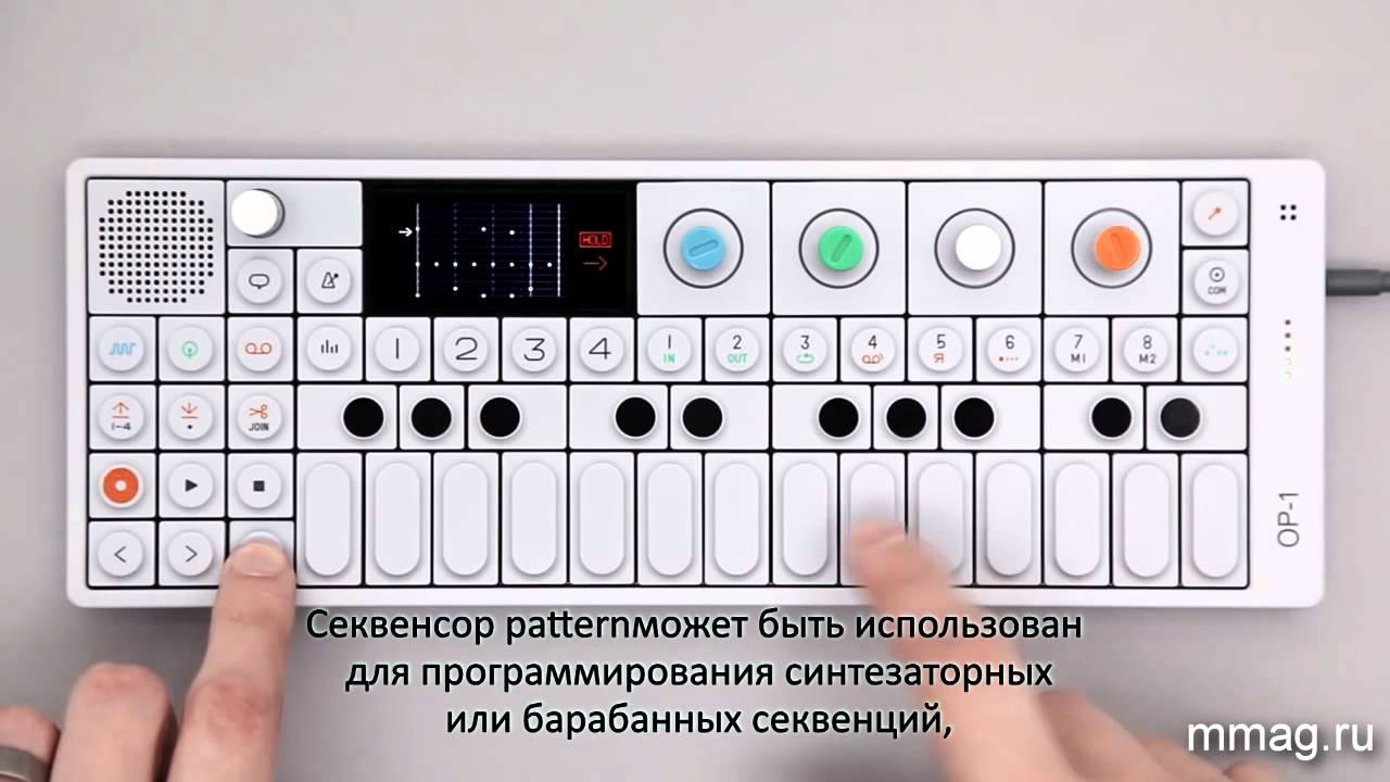 May 8, 2014. Http://mmag. Ru/ (musicmag) представляет фирменные видео уроки с русскими субтитрами по синтезатору op-1 от компании teenage engineering урок 9: pattern. Узнать подробнее, обсудить и купить синтезатор teenage engineering op-1 вы можете на сайте.