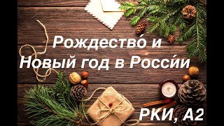 Рождество и Новый год в России (РКИ, А2)/Christmas and New Year in Russia (A2)