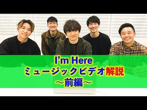 三浦大知&s**t Kingz 「i'm Here」mv解説<前編>!